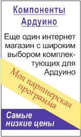 Компоненты Ардуино