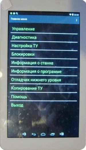 Андроид совместимый планшет для управления фасовочным оборудованием