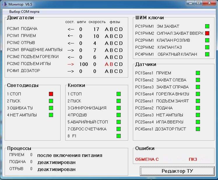 Программа Монитор