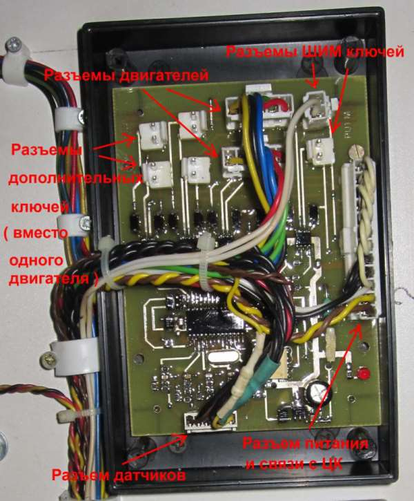 Контроллер управления шаговыми двигателемя