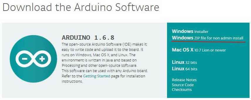 Загрузить Arduino IDE