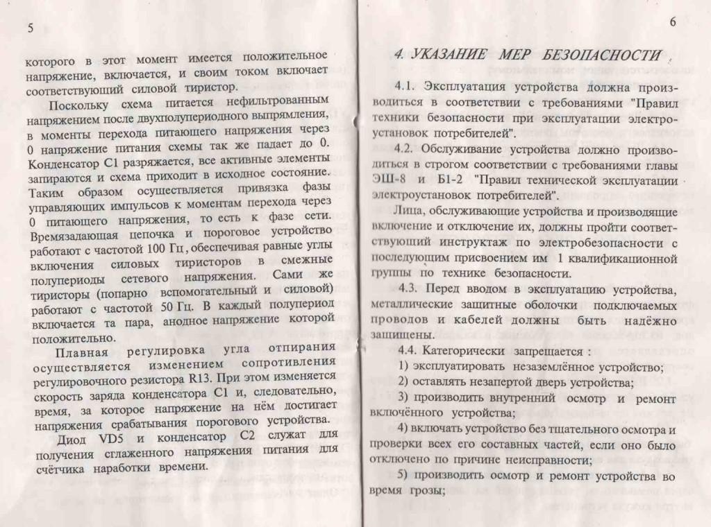 Паспорт устройства катодной защиты УКЗТ 1 ОПЕ