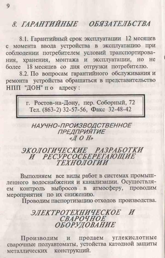 Паспорт устройства катодной защиты УКЗТ