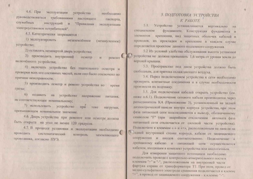 Паспорт УКЗТ-А