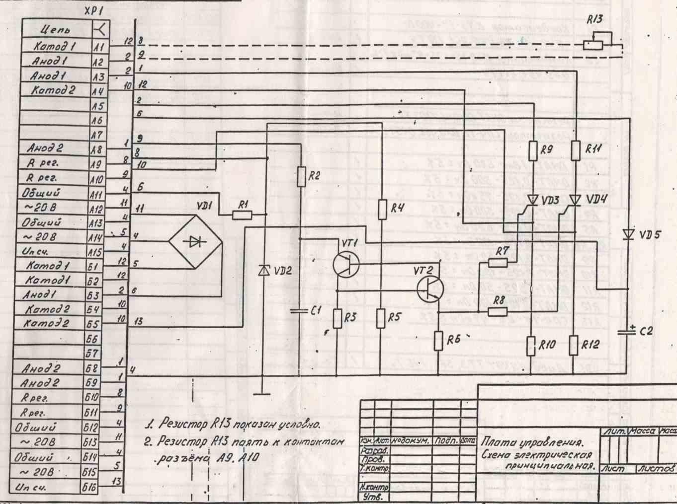 Принципиальная схема устройства катодной защиты УКЗТ