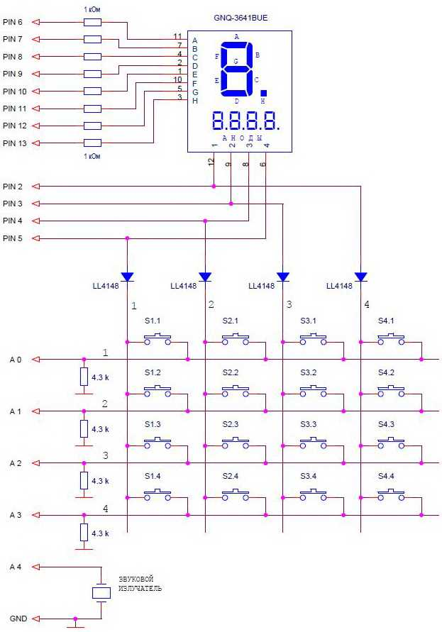 Схема подключения индикаторов и клавиатуры к Ардуино