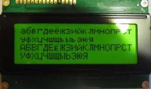 Кирилица на LCD индикаторе