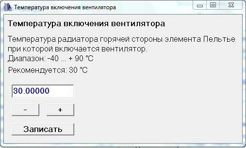 Параметр включение вентилятора