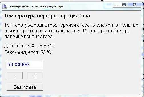 Температура перегрева