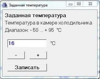 Заданная температура