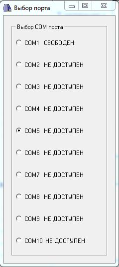 Окно выбора номера COM порта