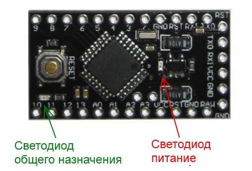 Светодиоды Arduino Pro Mini