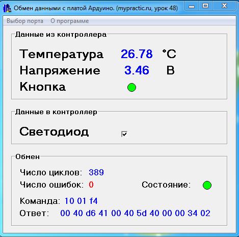 Программа мониторинга состояния локального контроллера