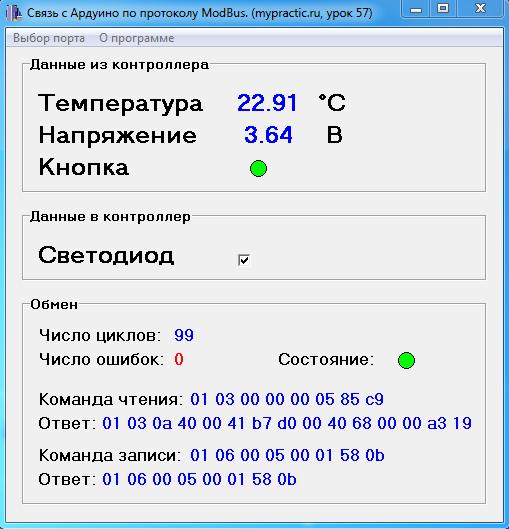 Монитор данных локального контроллера