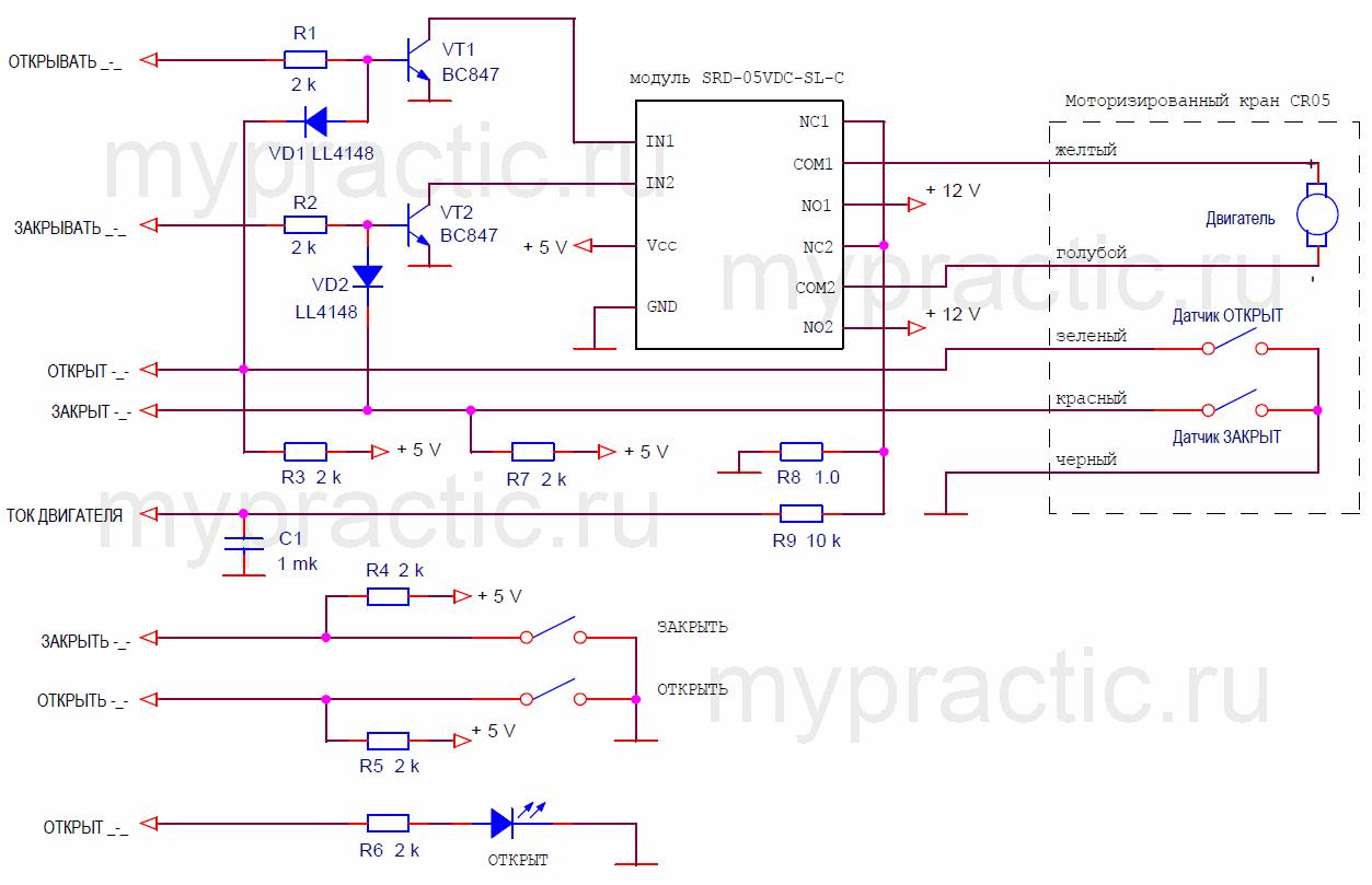 Схема подключения моторизированного крана CR05
