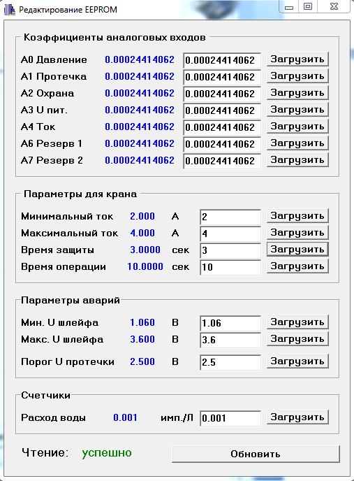 Редактирование EEPROM