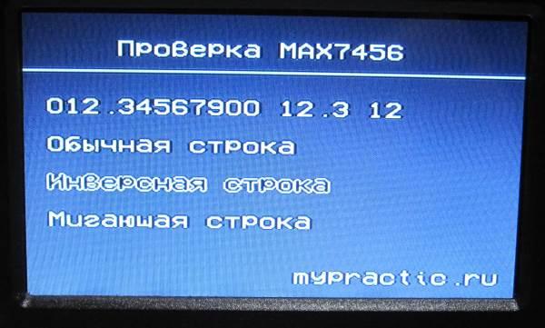 Программирование MAX7456