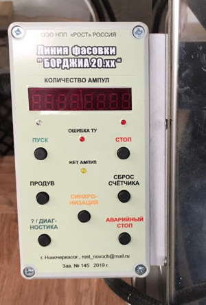 Центральный контроллер