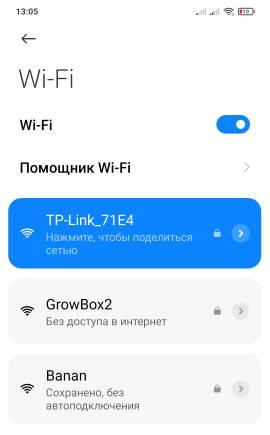 Подключение к сети WiFi