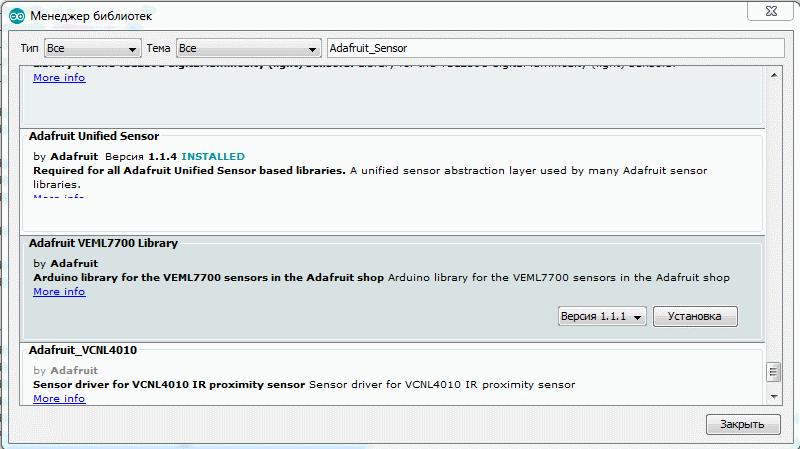 Подключение библиотеки Adafruit Unified Sensor