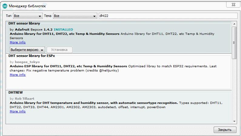 Подключение библиотеки DHT sensor library